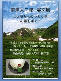 Daichan1_2