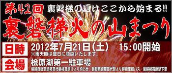 Hinoyama2012