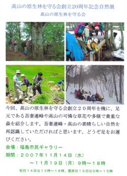 Takayama250_3